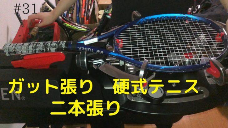 ガット張り(31本目) 硬式テニス 二本張り stringing tennis