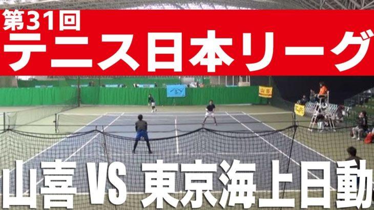【テニス】第31回日本リーグ 山喜vs東京海上日動 (2ndセット)【男子ダブルス】