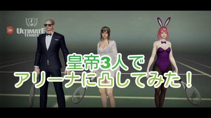 皇帝3人でアリーナに凸してみた!(アルティメットテニス)ultimate tennis
