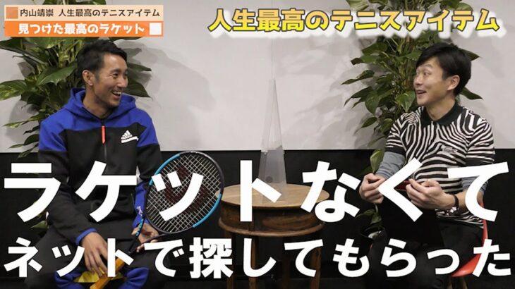 【テニス】ラケット選びって大変・・・ 内山靖崇がネットで探した過去も告白、人生最高のアイテム後編 ATP Japanese tennis player Yasutaka Uchiyama