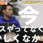 「錦織圭いるだけで緊張感は違う」【テニス 内山靖崇】が現役続ける真意とは、人生最高のアイテム前編 ATP Japanese tennis player Yasutaka Uchiyama
