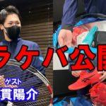 【テニス 綿貫陽介】ラケバ公開、ラケットは頭側が重い? インタビュー後編 ATP Japanese tennis player Yosuke Watanuki