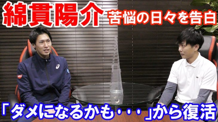 【テニス 綿貫陽介】苦悩を告白「ダメになるかも」から復活、錦織や西岡らの印象とは インタビュー前編 ATP Japanese tennis player Yosuke Watanuki