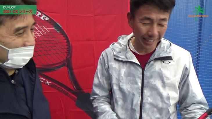 新製品紹介 テニスラケット DUNLOP 2021 CX