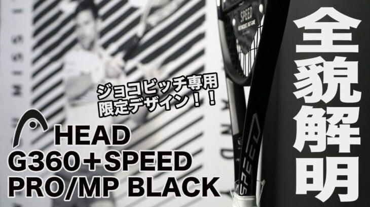 【#HEADTENNIS】G360+SPEED PRO/MP ジョコビッチ選手専用デザイン登場!!