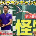全日本ベテランテニス選手権優勝者とダブルス組んでみたフェデラー並のバックハンドHis backhand is like Roger's one Japan tennis Senior champion