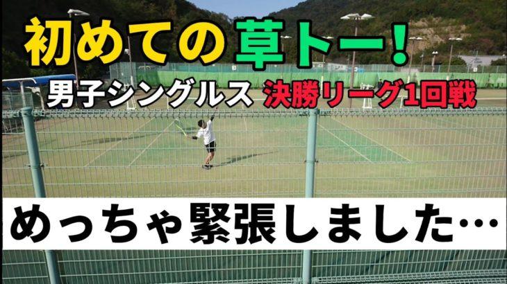 初めてのシングルス大会に出てみた!【テニス】|I went to the first singles tournament! 【tennis】