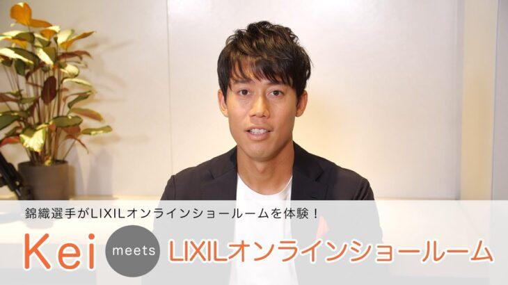 【LIXIL】錦織圭選手がLIXILオンラインショールームを体験!