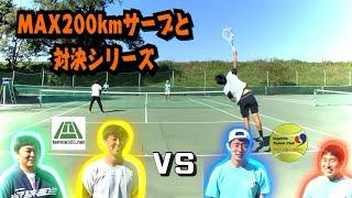 【テニス】サービスMAX200km/hの田村プロとダブルス対決!365コラボ後編