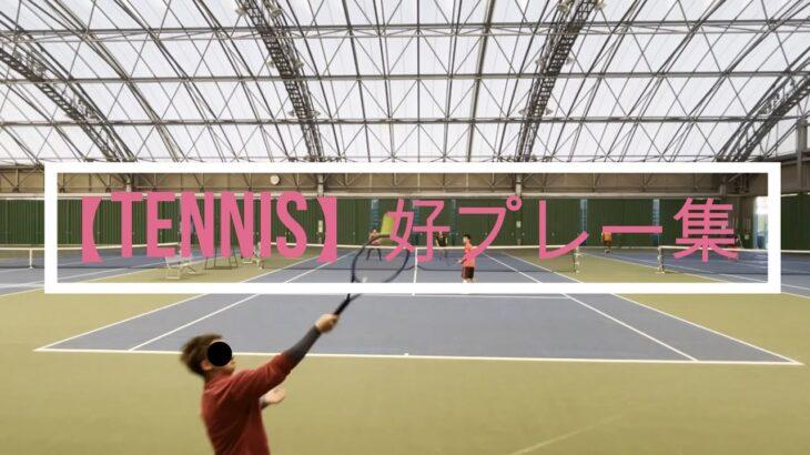 【テニス】ダブルス~好プレー集~【MSK】