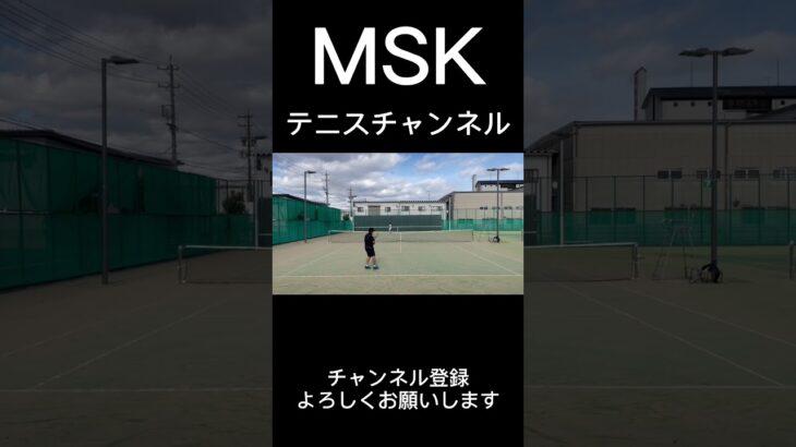 【MSK】フォアストローク、ガツガツ打っていく!【テニス】#Shorts