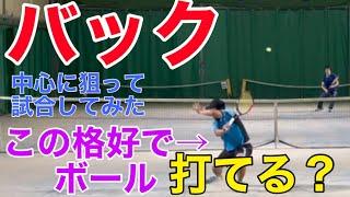 【MSK】バック狙いでシングルスしてみたpart2【テニス】
