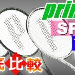 【テニス】前編 プリンス ラケット スペック 徹底解説!! Prince Racquet Spec,