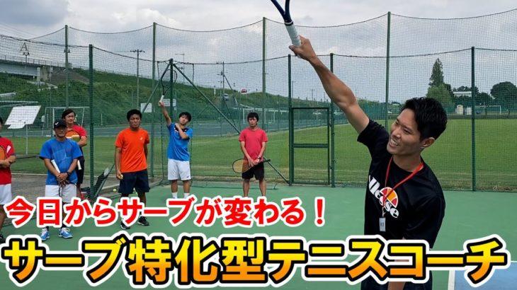 【テニス/TENNIS】噂のサーブ特化型テニスコーチ登場!今日からサーブが変わる!