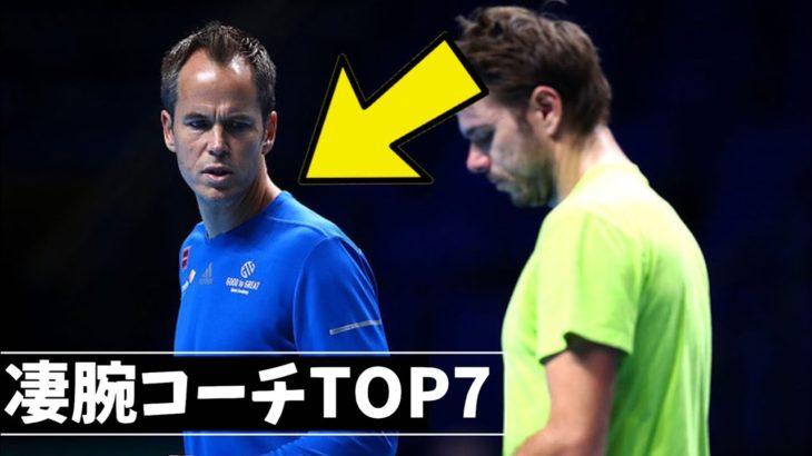 【テニス】選手を覚醒させた凄腕コーチTOP7
