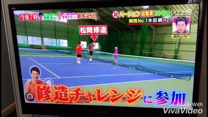 (ジュニアテニス)炎の体育会TV出演した時の動画前半です。2019全国大会3大会連続決勝戦に進出した選手が日々行っている練習動画です。