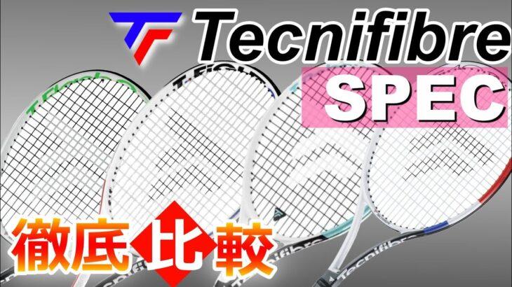 【テニス】 テクニファイバー ラケット スペック 徹底解説!! Tecnifibre  Racquet Spec,