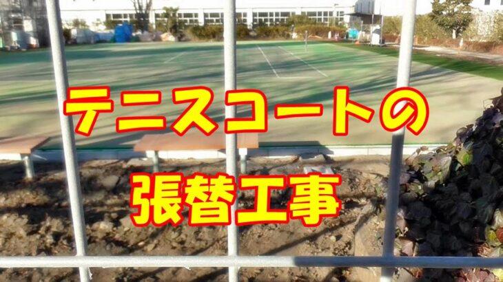#Tennis #テニス【オムニコートの張り替え工事を見に行って来た!】