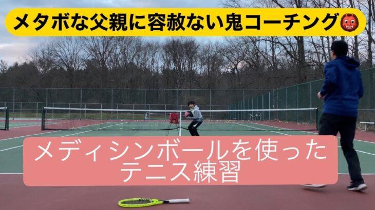 メディシンボールを使ったテニス練習 / Tennis practice using medicine ball