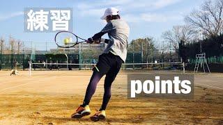 【Tennis#30】北山智也選手と練習&ポイント!