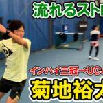 【テニス】インハイ三冠→UCバークレー菊地裕太選手の流れるようなストロークを激写してみた!