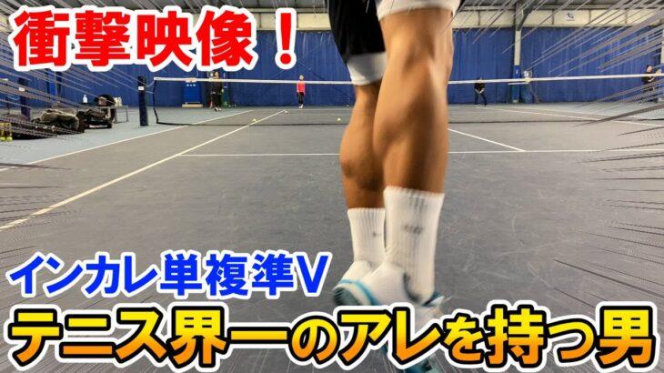 【テニス】衝撃映像!インカレ準V!日本テニス界一のアレを持つ男!