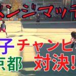 【テニス】リベンジマッチ!!!東京都チャンピオンVS白子チャンピオン!!!にしおじさんリベンジを許すか!?