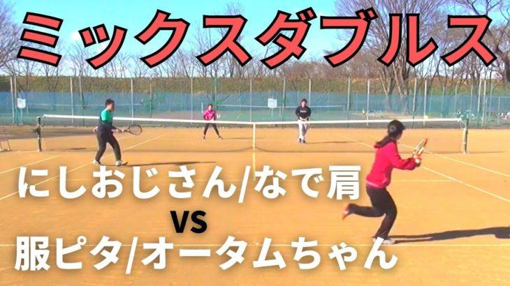 【テニス】オータムちゃん初参戦!!ミックスダブルス練習マッチ!にしおじさん/なで肩VS服ピタ/オータムちゃん