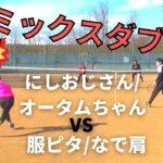 【テニス】白熱!服ピタがテニスでもトークでも沸かす!?(笑)にしおじさん/オータムちゃんVS服ピタ/なで肩!!