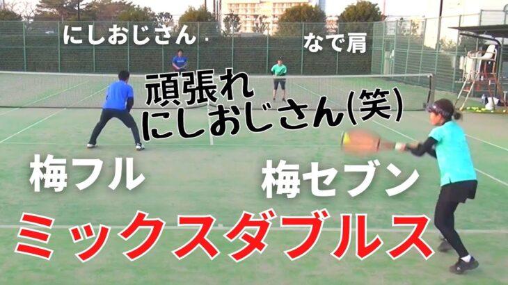 【テニス】ミックスダブルス 梅フル/梅セブンVSにしおじさん/なで肩の熱き戦い!!!