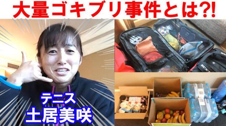 大量ゴキブリ事件とは?!【テニス 土居美咲】 コロナ禍オーストラリアの現状も語る WTA Japanese tennis player Misaki Doi