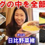 バッグの中を全部公開【テニス 日比野菜緒】 コロナ禍のオーストラリアとは、缶詰め状態から練習再開 WTA Japanese tennis player Nao Hibino