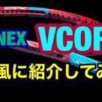 【湘南インドアテニスクラブ】YONEX VCORE CM風に紹介してみたシリーズ③ 〜スペックは説明文に記載〜#57