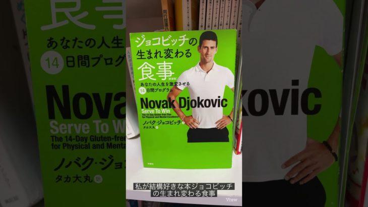 [おんj公認テニスプレーヤー]ジョコビッチが本を出していた?!素晴らしい食生活とは