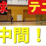 【卓球&テニス】の中間スポーツ!?????????? 【スポンジテニス】(sponjitennis) 【tabletennis】&【tennis】