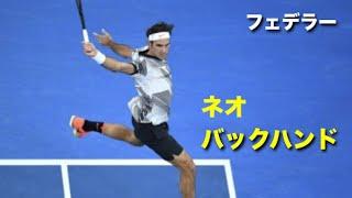 【テニス】テニス界の神による、ネオ・バックハンド集【フェデラー】tennis federer backhand