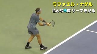 【ナダル】ラファエル・ナダルのサーブを色んな角度で見てみる動画【サーブ】tennis nadal serve スロー コートレベル