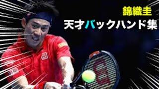 【テニス】センスの塊!錦織圭の天才的バックハンド集【錦織圭】tennis nishikori backhand