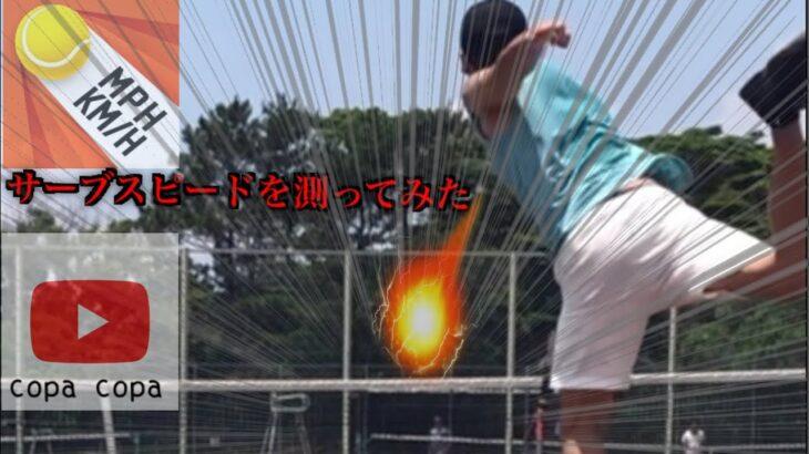 サーブのスピードを測定してみた テニス tennis serve speed
