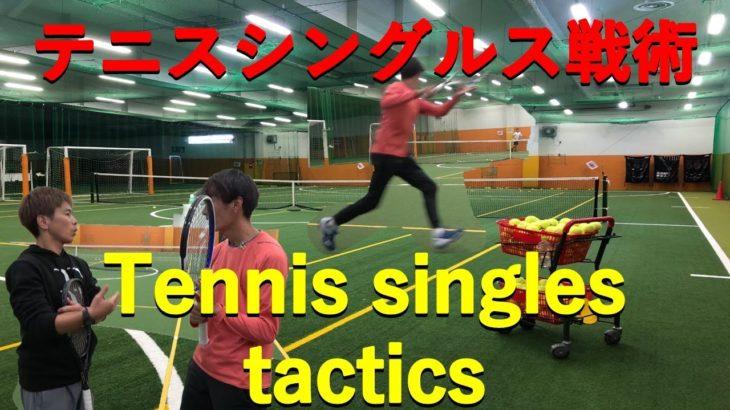 テニスシングルス戦術/tennis singles tactics