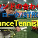 テニスストロークの打ち方、バウンドの合わせ方/tennis stroke for beginners