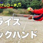 テニス スライスのバックハンドストロークを上手く打つには、どうしたら良いですか? #教えてたけしコーチ #tstyle26