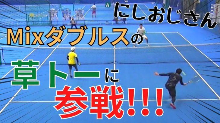 【テニス】ミックスダブルスの草トーに参戦!!激アツの予選リーグ!