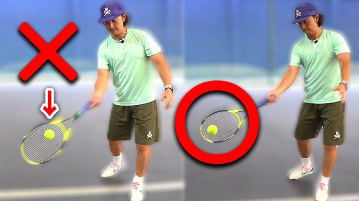 【テニス】クロスが苦手!原因は根本にあった!?この動画で即解決!