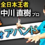 日本最速!?中川直樹の爆裂フォアハンド徹底解剖!!