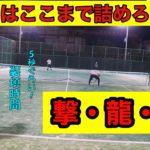 【テニス】最強装備〝撃龍槍〟級ボレー!遊びの中でも、トップが垣間見える瞬間!!