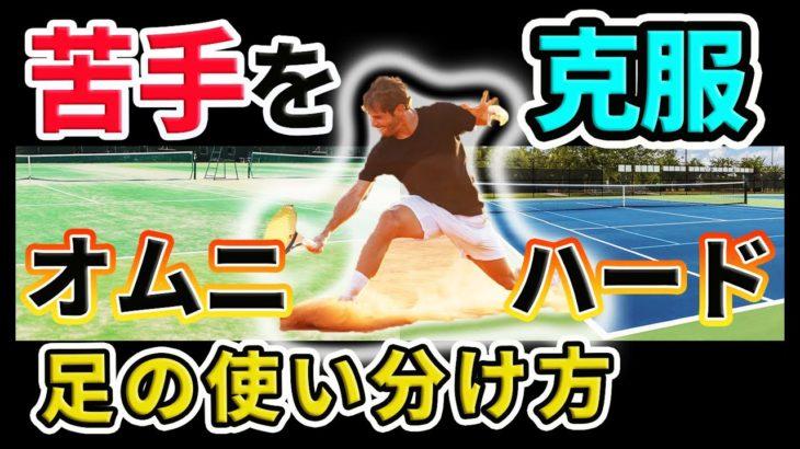 【テニスフットワーク】動きが変わるフットワークの使い分け方【コートサーフェスの違い】