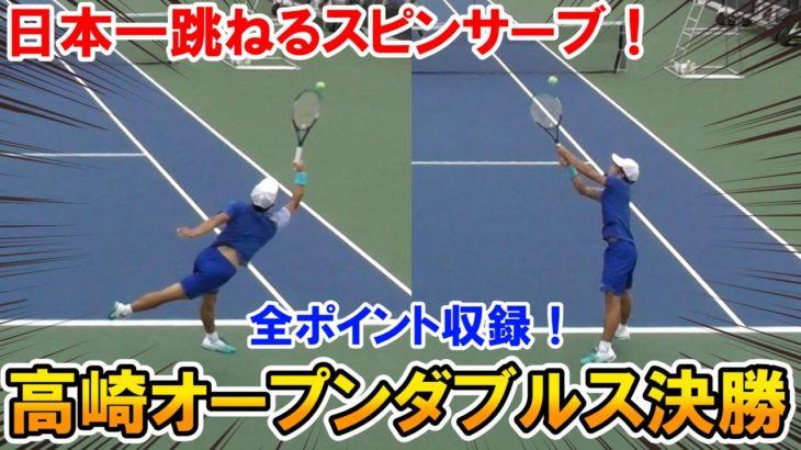 【テニス試合】高崎オープン男子ダブルス決勝①日本一跳ねるモンスターサーブ発見!