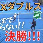【テニス】草トーのミックスダブルス 決勝!!!
