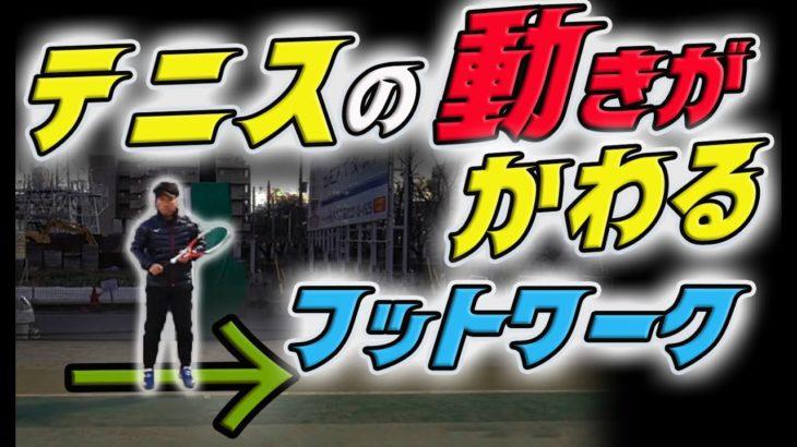 【テニスフットワーク】これが速い人の足!サイドステップに混ざったマル秘フットワーク
